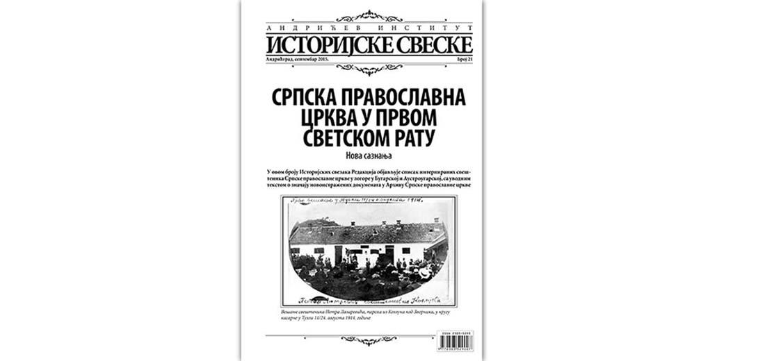 istorijske sveske 21 print-1